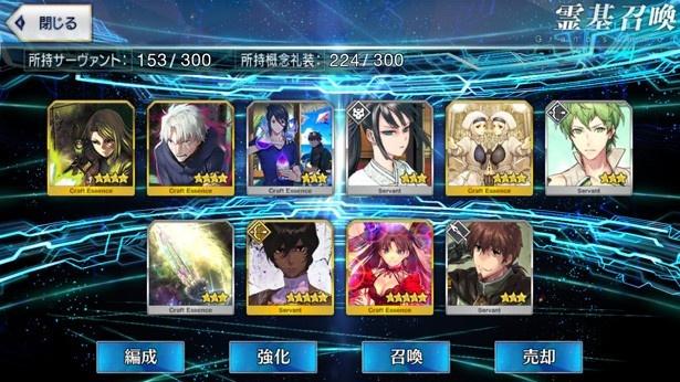「Fate/Grand Order」水着ピックアップ2で弓王が出るまで召喚!