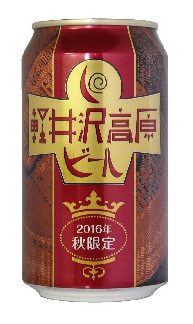軽井沢エリア限定で販売される「軽井沢高原ビール 2016年秋限定」(税抜315円)