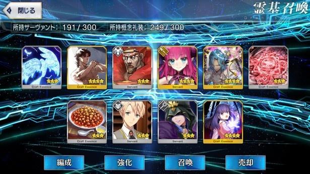 「Fate/Grand Order」ランサーアルトリア出るまで召喚!この結果は勝利or爆死?
