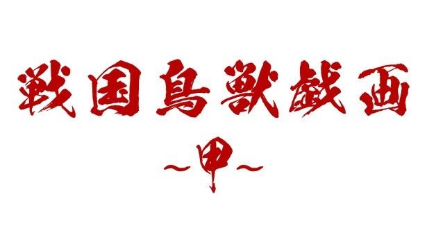 日本の歴史で戯れ遊ぶアニメ!? 「戦国鳥獣戯画~甲~」3大武将のキャストが決定
