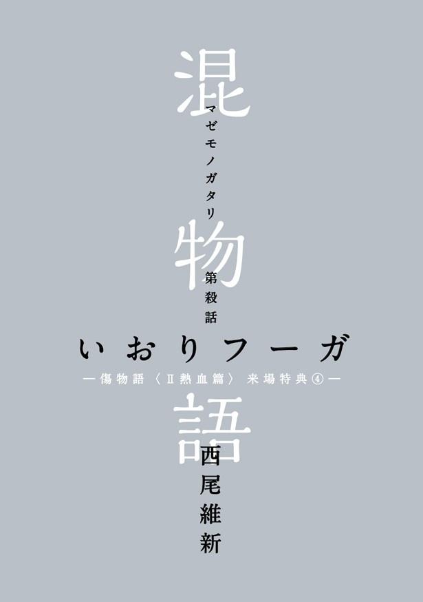 「傷物語II〈熱血篇〉」4週目の劇場来場者特典は「いおりフーガ」。人間シリーズから無桐伊織が登場