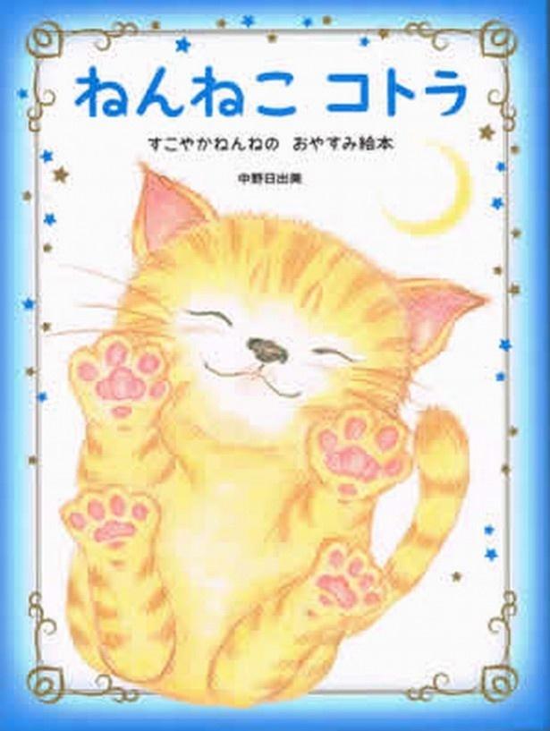 親子の夜の幸せ度が高まる、ネコの物語