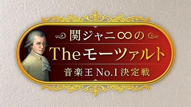 「関ジャニ∞のTheモーツァルト 音楽王No.1決定戦」で新妻聖子らが熱戦を繰り広げる!