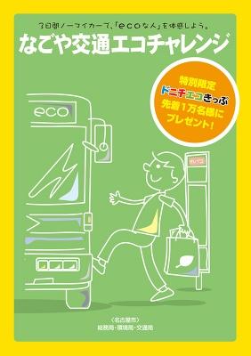 名古屋市ホームページからこの応募できるエコキャンペーン。ECO活動をして得をしよう!