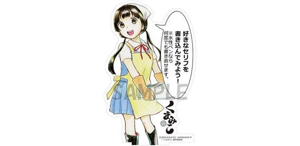 「くまみこ」最新コミックス+限定グッズ同梱のebtenDXパック発売!
