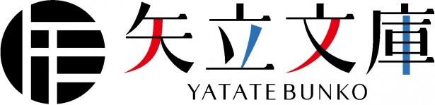サンライズが企画を蔵出し!Webサイト「矢立文庫」9月30日オープン