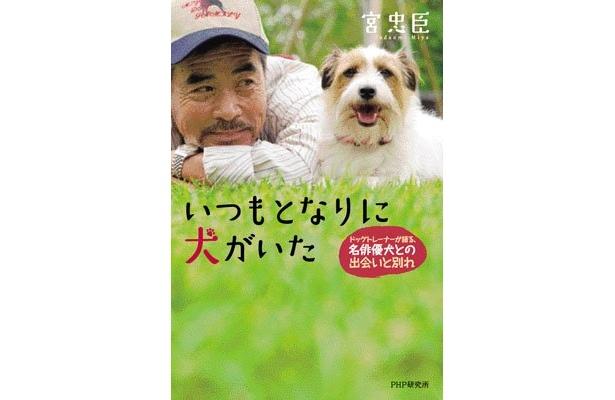 ドッグトレーナー宮忠臣著のフォト・エッセイ「いつもとなりに犬がいた」