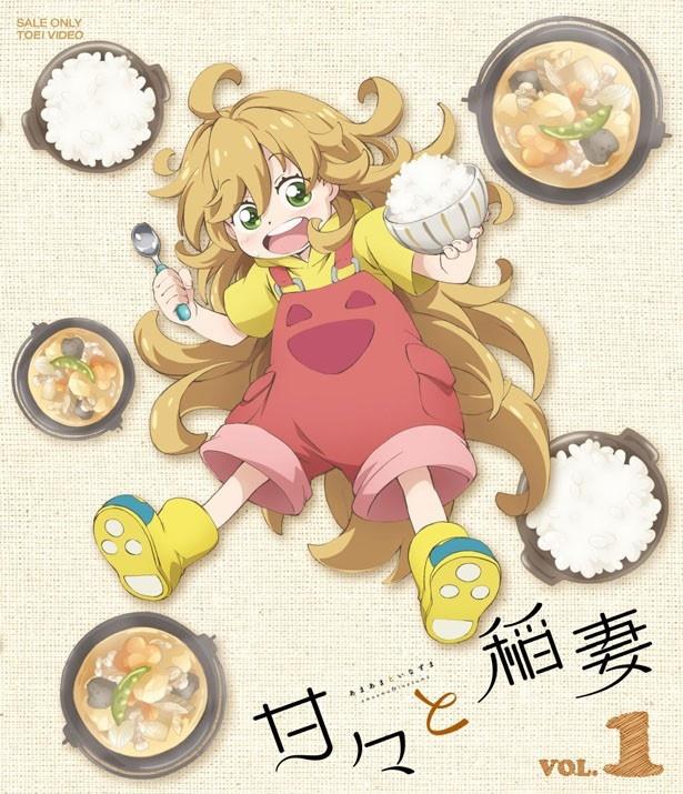 ピクニックアイテムなど特典満載の「甘々と稲妻」BD&DVDは10月から毎月リリース