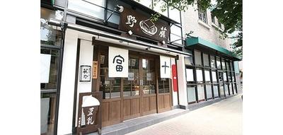 京とうふ藤野の旗艦店として、1階が販売スペース、2階がレストランとしてリニューアルした/京とうふ藤野本店(TOFU CAFE FUJINO)