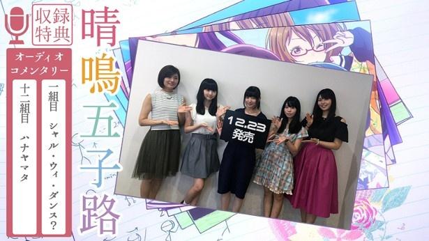 「ハナヤマタ」BD BOX発売記念!一挙放送&ラジオ復活イベントが決定