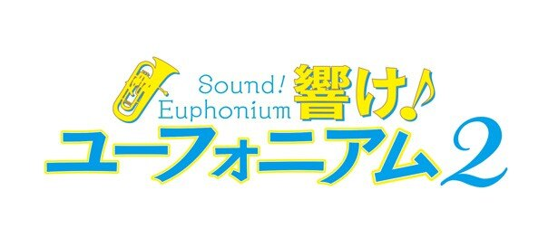 第2期「響け!ユーフォニアム」新PVが公開! 初回放送は1時間スペシャル