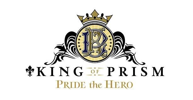「キンプリ」は太陽の輝きのその先へ! 新作「KING OF PRISM -PRIDE the HERO-」2017年6月公開決定