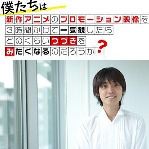「0話切り」撲滅運動!吉田尚記アナと秋アニメPVをイッキ見する生放送番組開催