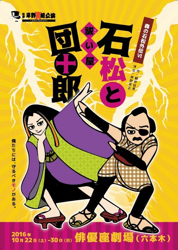 岸野幸正主宰公演「森の石松外伝6」開催決定。椎名へきる、岩佐真悠子らが客演
