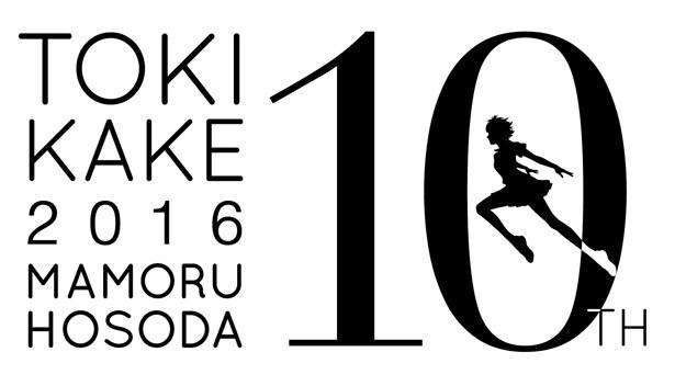 公開10周年記念「時かけ」リバイバル上映が名古屋と大阪で決定