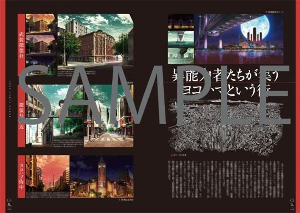 第1クール完全読本! TVアニメ「文豪ストレイドッグス」公式ガイドブック9月17日発売