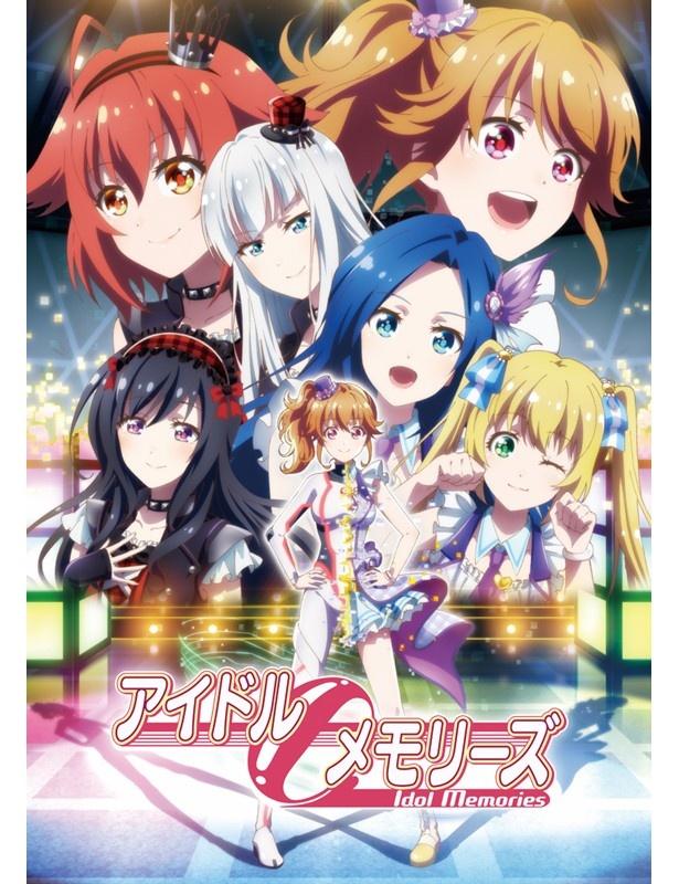 秋アニメ「アイドルメモリーズ」の楽曲がiTunes・レコチョクで配信開始!