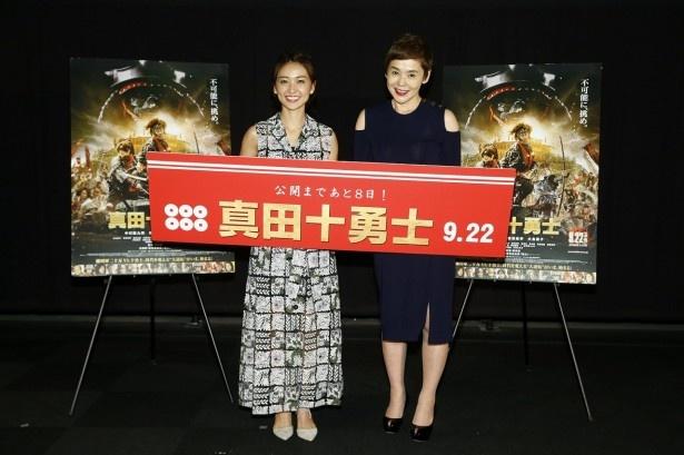 「真田十勇士」の公開直前イベントに登壇した大島優子、大竹しのぶ(写真左から)