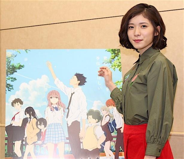 【写真を見る】松岡茉優が笑顔で登場!映画『聲の形』で声優に抜擢された感激を語った