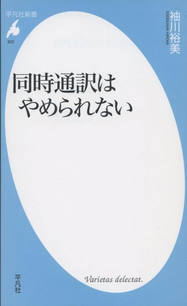 『同時通訳はやめられない (平凡社新書)』(袖川裕美/平凡社)