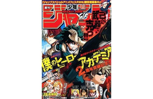 『週刊少年ジャンプ』2016年9月26日号 41号
