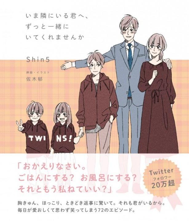 『いま隣にいる君へ、ずっと一緒にいてくれませんか』(shin5、挿画・イラスト:佐木郁/KADOKAWA)