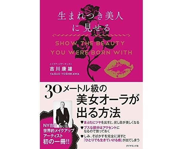 『生まれつき美人に見せる』(吉川康雄/ダイヤモンド社)