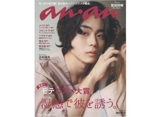 『anan』No.2020(マガジンハウス)