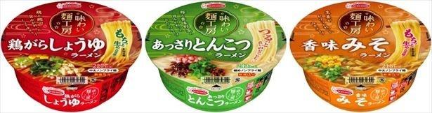 新発売される「味わい麺工房」シリーズの「香味みそラーメン」と、リニューアル販売される「鶏がらしょうゆラーメン」「あっさりとんこつラーメン」