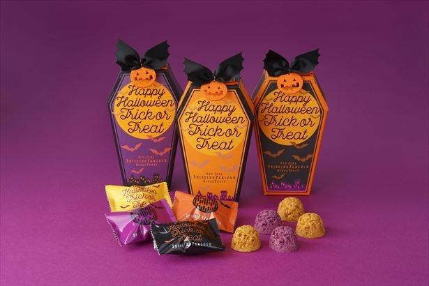 「ハロウィンショコラ 5個入 チャーム付」(594円)のパッケージはパープル、オレンジ、ブラックの三種