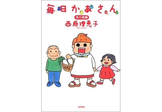 『毎日かあさん カニ母編』(西原理恵子/毎日新聞出版)