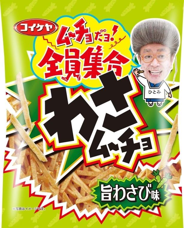 【写真を見る】「スティックわさムーチョ 旨わさび味」(オープン価格)は9月19日(月)から全国発売