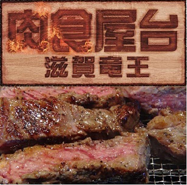 三井アウトレットパーク 滋賀竜王では肉をがっつり食べられる肉の祭典を開催