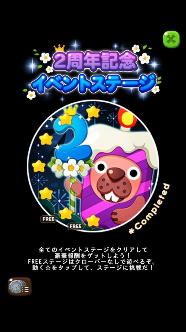 【画像を見る】玉森&宮田もCMでチャレンジ! 2周年記念イベントステージ画面