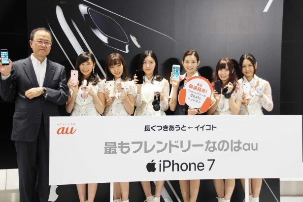 9月16日に都内の都内のauショップで、「iPhone 7/iPhone 7Plus」発売イベントが開催。田中孝司社長をはじめ、1日店長を務める足立梨花の他、SKE48がゲストとして参加