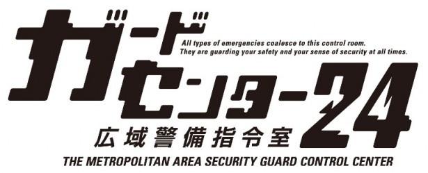 中島健人を主演に迎え、警備会社のコントロールルームを舞台にさまざまな事件に立ち向かう姿を描く