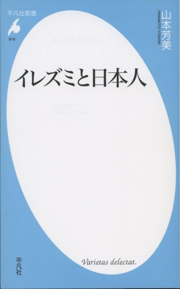『イレズミと日本人(平凡社新書)』(山本芳美/平凡社)