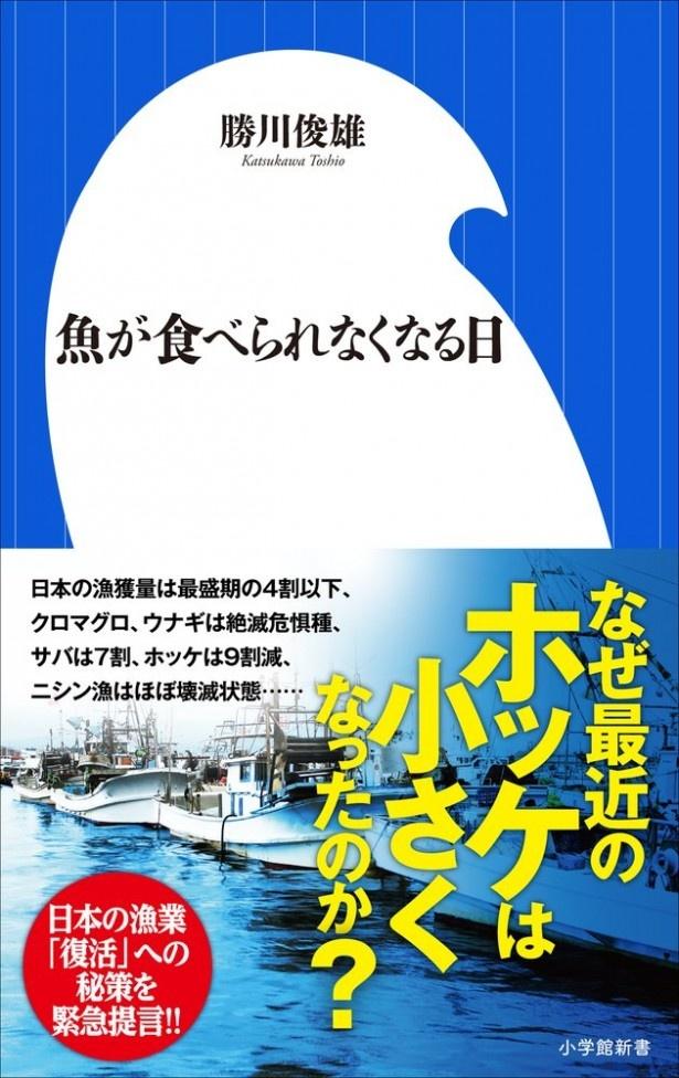 『魚が食べられなくなる日』(勝川俊雄/小学館)