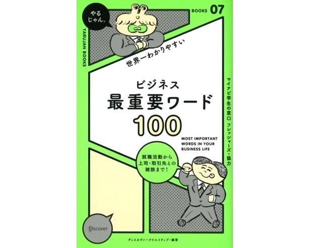 『世界一わかりやすい最重要ワード100』(著:ディスカヴァークリエイティブ、監修:マイナビ学生の窓口フレッシャーズ/ディスカヴァー・トゥエンティワン)