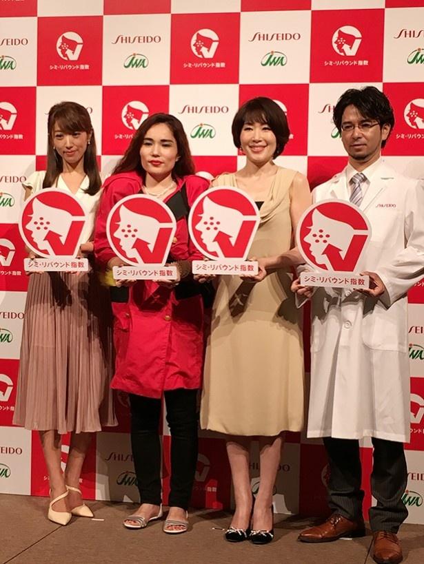 美容家の小林ひろ美さん(中央右)やバブリー芸人の平野ノラさん(中央左)が、「シミ・リバウンド指数」を発表