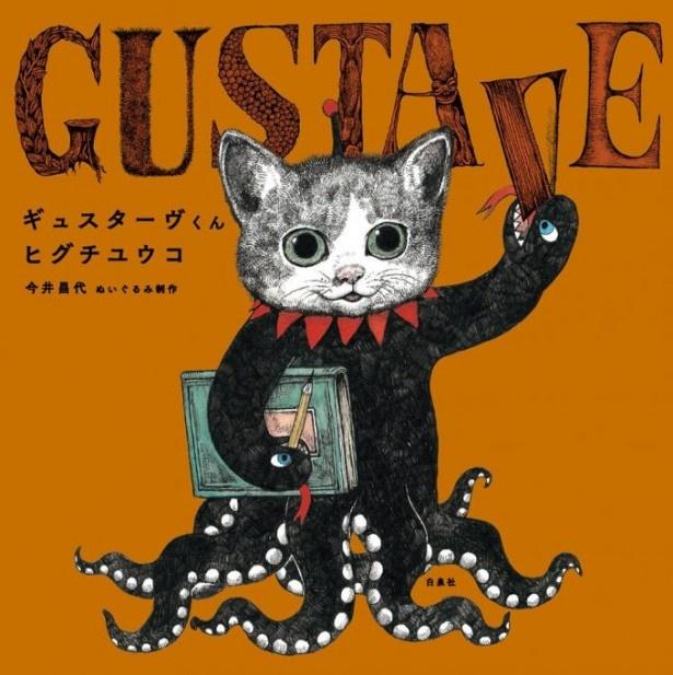 『ギュスターヴくん』(ヒグチユウコ/白泉社)