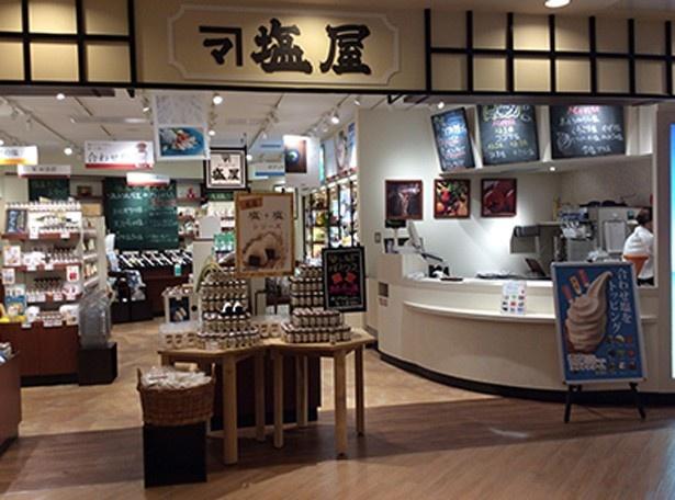 大阪・難波にある、塩屋 なんばCITY店