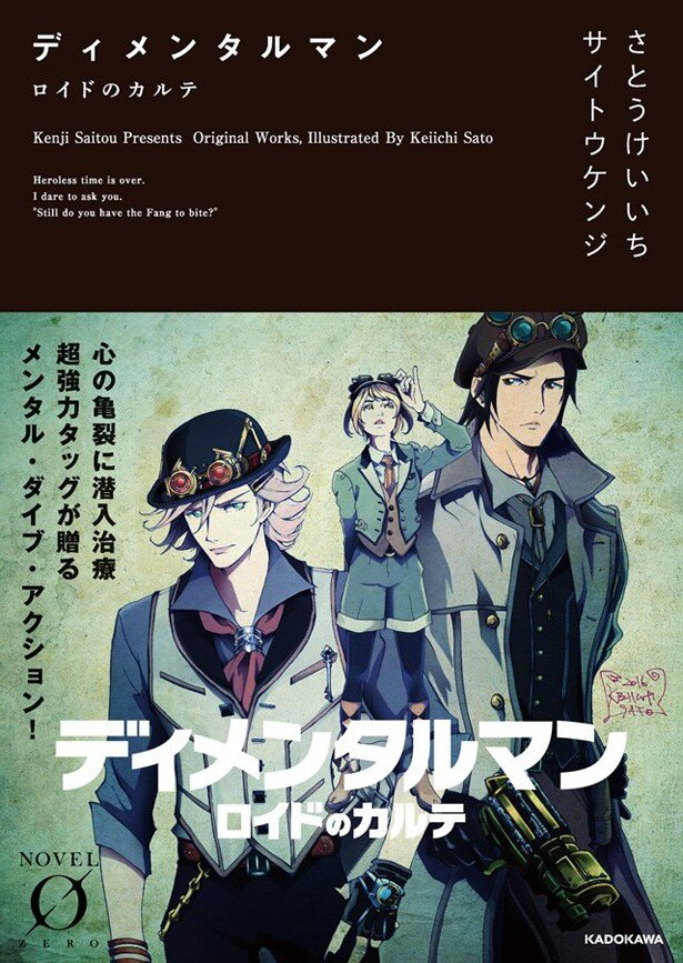 「ディメンタルマン ロイドのカルテ」は9月15日(木)発売