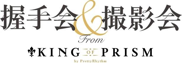 「KING OF PRISM by PrettyRhythm」VRプロジェクト始動。ゲームショウ2016で先行体験実施!