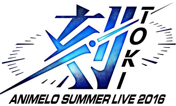 8月26日(金)~28日(日)の3日間、計8万1000人のアニソンファンを熱狂させた「Animelo Summer Live 2016 刻-TOKI-」