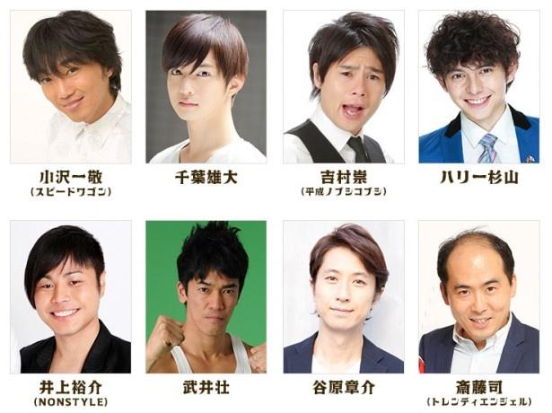 """【写真を見る】""""デートプランナー""""候補の8人の男性芸能人"""
