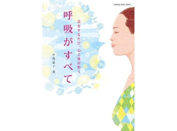 『呼吸がすべて』(平賀恭子/オレンジページ)