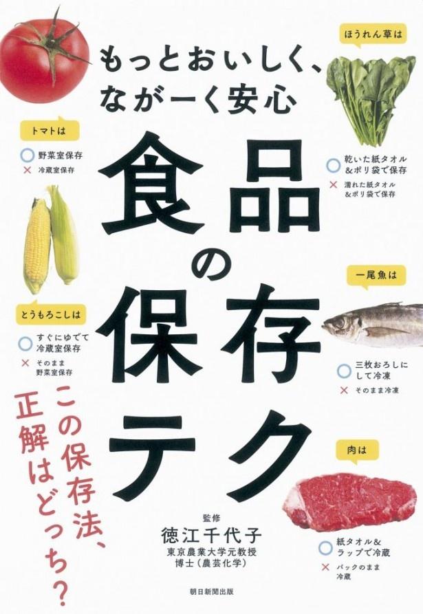 『もっとおいしく、ながーく安心 食品の保存テク』(徳江千代子:監修/朝日新聞出版)