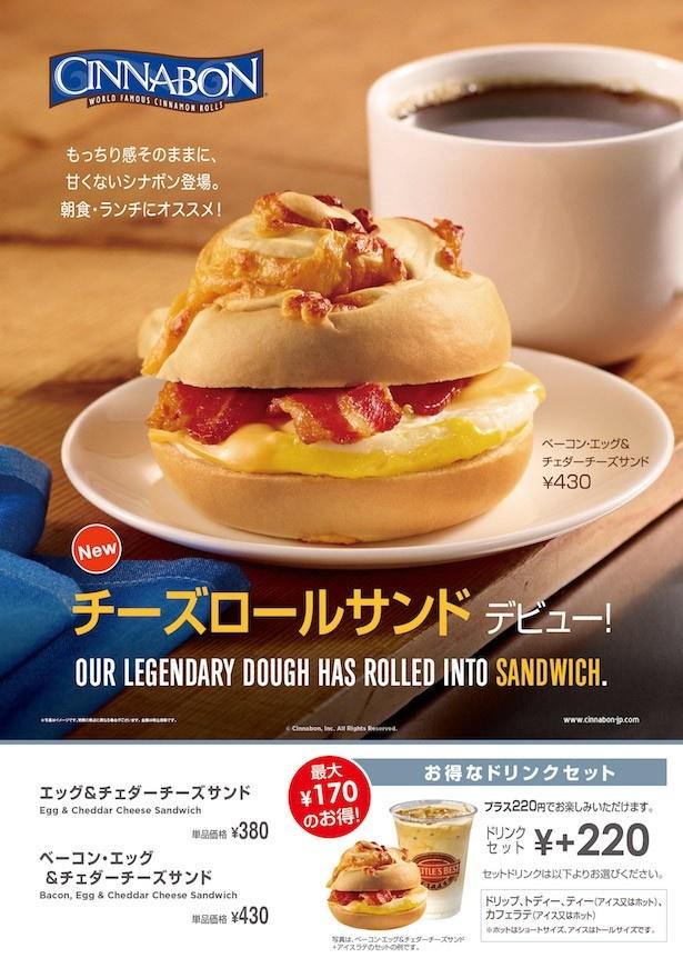 5月25日に六本木店・原宿店で先行発売し好評だった、「チーズロールサンド」を、全店にて発売