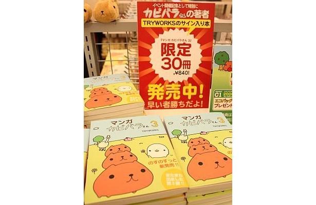 「マンガ カピバラさん3」著者サイン本(¥840)は限定30冊